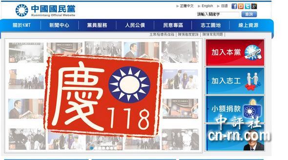 国民党官网改版 马英九号召网路入党