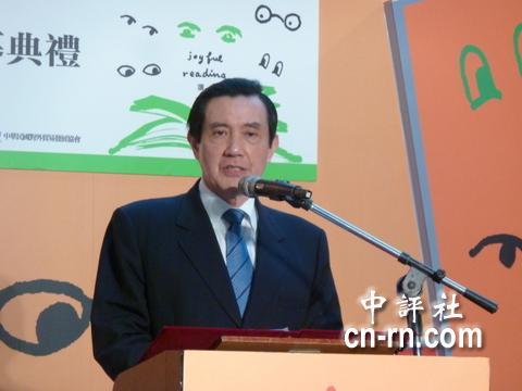 中国评论新闻 马英九 盼台湾出版业能进大陆市场
