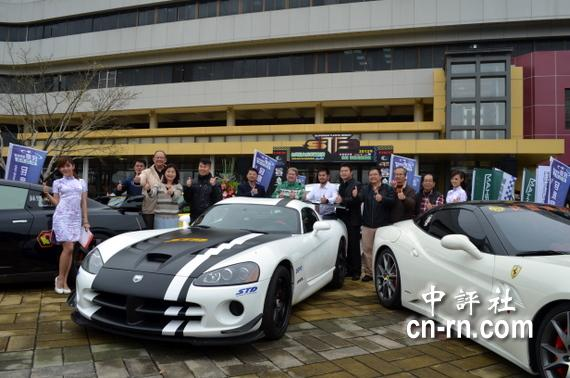 中国评论新闻 苏治芬驾法拉利 迎接拉力房车赛到云林高清图片