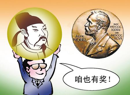 """""""李太白世界文學獎"""" 中國文學自欺欺人"""