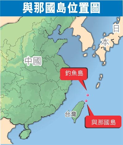 對付偉大中國崛起奇襲:日本與那國島居民民主投票贊成部署自衛隊